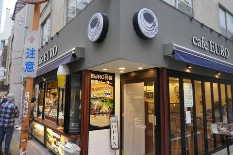 たまに行くならこんな店 カフェのイメージ濃厚な「CAFE EURO」で、分厚く美味しさ満点なグルメバーガーを食す!