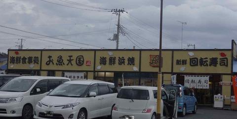 たまに行くならこんな店 ガールズ&パンツァーの聖地大洗で回転寿司を楽しめる「お魚天国」は、漁港前にあるお店とあってネタは中々のクオリティです