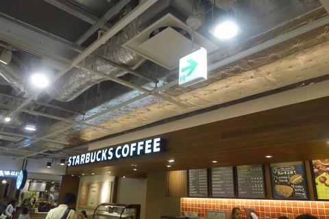 たまに行くならこんな店 スターバックス・コーヒー新宿マルイ本館8階店で秋味ロースト・ナッティ・チェスナッツ・フラペチーノを楽しみました