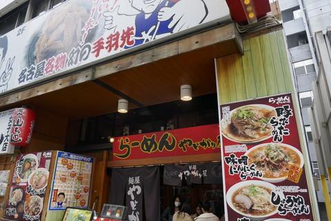 たまに行くならこんな店 あの「世界の山ちゃん」が運営しているらしい「ラーメンやどかり屋」で、豪快かつ甘ウマな「情熱まぜそば」を食す!