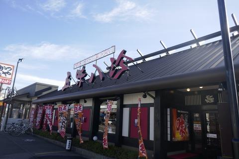 たまに行くならこんな店 ラブライブ! サンシャイン!!の聖地沼津市で静岡チェーン店の美味しさを体感するなら「五味八珍 沼津共栄町店」がオススメ!