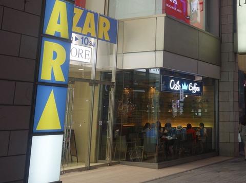 たまに行くならこんな店 久々の銀座のオスロコーヒーこと、「オスロコーヒー 銀座コア店」は銀座価格でビックリ!