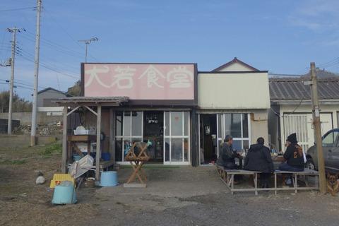 たまに行くならこんな店 正月三が日も営業中!銚子市で「きたなシュラン」獲得な「犬若食堂」にて大ぶりカキフライ定食を堪能!