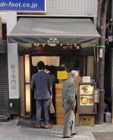 たまに行くならこんな店 神田ラーメンわいず