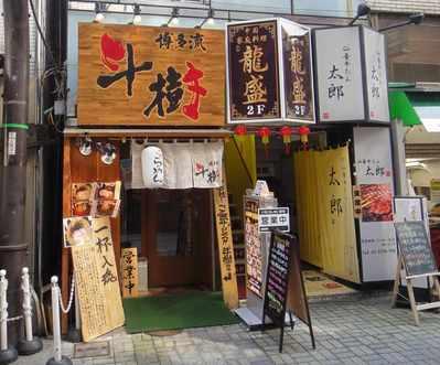 たまに行くならこんな店 つけ麺専門店 斗樹(とき) 神田店