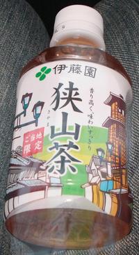 今日の飲み物 伊藤園狭山茶(ご当地限定)
