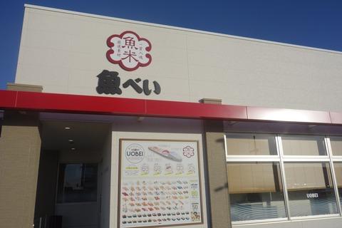 たまに行くならこんな店 エキトオなエリアにある「魚べい 龍ケ崎店」はシャリがウマウマ!寿司は全て注文後の出来たてが楽しめるので常にフレッシュなウマさです!