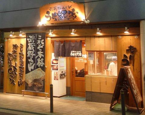 たまに行くならこんな店 池袋駅チカの武蔵野うどんの名店「うちたて家」で、鳥ウメェ鶏汁うどん大盛りを食らう