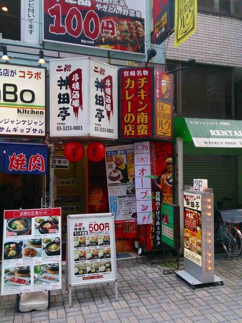 たまに行くならこんな店 関東に舞い降りた宮崎からのカレーの刺客「カレー倶楽部ルウ神田関東総本店」ランチ激戦区神田西口商店街にあります
