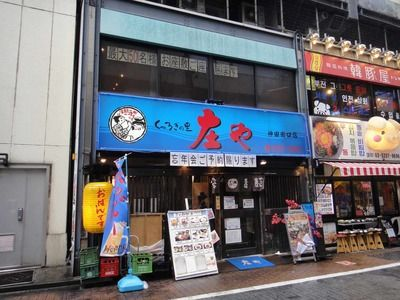 たまに行くならこんな店 よろこんで くつろぎの里庄や神田店