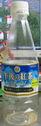 今日の飲み物 茶葉2倍ミルクティー(ウバ100%)