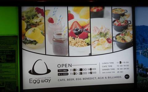 たまに行くならこんな店 ヨドバシカメラ吉祥寺店側の「エッグウェイ」は、ゆるくオシャンティな雰囲気ただよう店内でしっかりとした洋料理が頂けるお店です