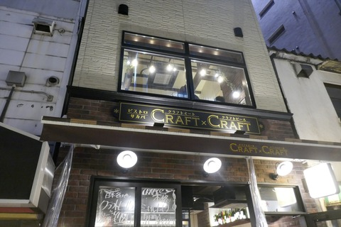 たまに行くならこんな店  赤羽駅チカな「ビストロ酒場 クラフトミートXクラフト」でYo!Yo!洋なおかずと共にワインを飲み干す!