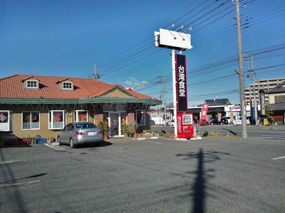 たまに行くならこんな店 守谷市の国道294号線ロードサイドにある台湾料理の魯肉飯(煮込み豚肉かけ飯)が頂けるお店「台湾食堂」