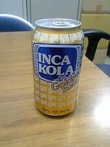 今日の飲み物 ペルーではコカ・コーラを凌ぐ人気「インカコーラ」