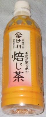 今日の飲み物 京都宇治辻利茶匠が家で飲む焙じ茶