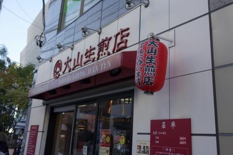 """たまに行くならこんな店 自由が丘駅チカな「大山生煎店」では、気軽に中国上海市名物""""焼小龍包(生煎)""""が味わえます"""