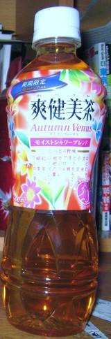 今日の飲み物 爽健美茶 Autumn Venus