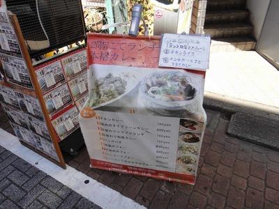 たまに行くならこんな店 神田駅チカの創作アジア料理店「シャプラ」の牛すじカレーはアジア感はあまり無くとも中々旨しでした