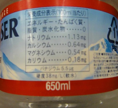 今日の水 CRYSTAL GEYSER650ml版