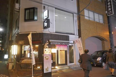 たまに行くならこんな店 神田では貴重な淡麗系ラーメン店「そめいよしの」は弾けるような食感の多加水麺、キレがあるのに旨味たっぷりなスープとのコラボがたまりません!