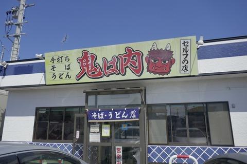 """たまに行くならこんな店 くじTの聖地""""久慈市""""で美味しい蕎麦を楽しむなら、線路&街道筋にある「鬼は内」はナイスなセレクトです"""