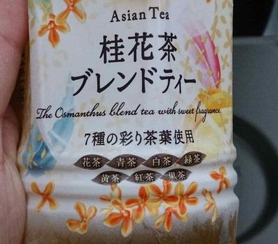 今日の飲み物 贅沢香茶桂花茶ブレンドティーはさっぱり系お茶飲料なのに、苦味と渋味が無く華やかな香りが楽しめ、夏が恋しい方や、秋の夜長にスッキリ飲める一品です。