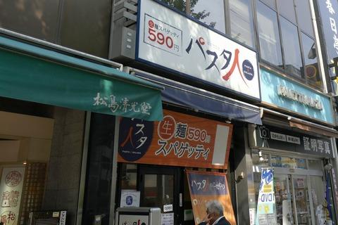 たまに行くならこんな店 590円から生パスタが楽しめる「パスタ人」で、「トマトとニンニクのスパゲッティ」を食す!