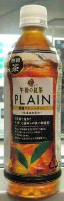 今日の飲み物 午後の紅茶PLAIN