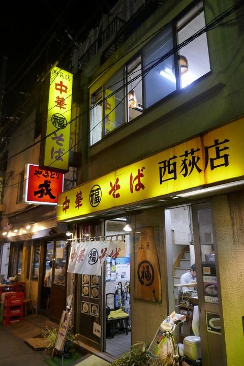 たまに行くならこんな店 クック井上氏が1日に2回も行ってしまう「丸福中華そば 西荻店」で、本人とともに美味しい餃子を食す!