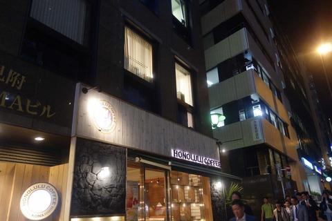 たまに行くならこんな店 赤坂見附でみ~つけた!「ホノルルコーヒー赤坂見附店」で、フレンチプレスコーヒー&バニラマサラダを食べてきました