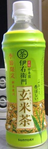 今日の飲み物 伊右衛門抹茶入り玄米茶2007