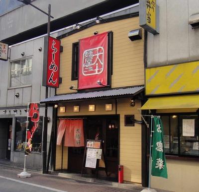 たまに行くならこんな店 麺屋大斗(濃厚味噌ラーメン880円)