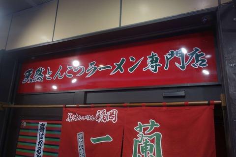 たまに行くならこんな店 初めて一蘭体験を果たした「一蘭アトレ上野山下口店」で、味薄めでもこってり度を濃厚にすることで旨みたっぷり塩気控え目なラーメンを堪能しました
