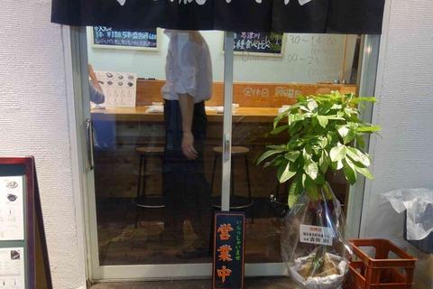 たまに行くならこんな店 蒲田東急駅前通り(バーボンロード)にオープンした「牡蠣バル」は旨味の性質が異なる牡蠣とやきとんの両方が楽しめ、味飽きせず最後まで楽しめます