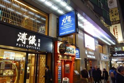 たまに行くならこんな店香港編 重慶大厦や帝国ホテル(日本の帝国ホテルは無関係)にチカな「大戸屋尖沙咀店」日本より少々高めですが、日式定食を手軽に味わえます。