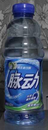 今日の飲み物 vitamin drink mizone(中国土産)