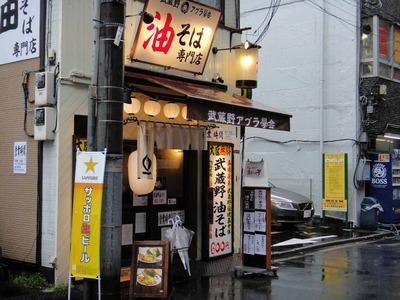 たまに行くならこんな店 最近の「武蔵野アブラ學会神田店」で販売中の油そばはチャーシューを炙るようになって美味しくなった気がする