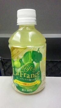 今日の飲み物 山形県産の西洋なしを使用したJR東日本エキナカ飲料自販機限定販売商品「ラ・フランスの贈り物」