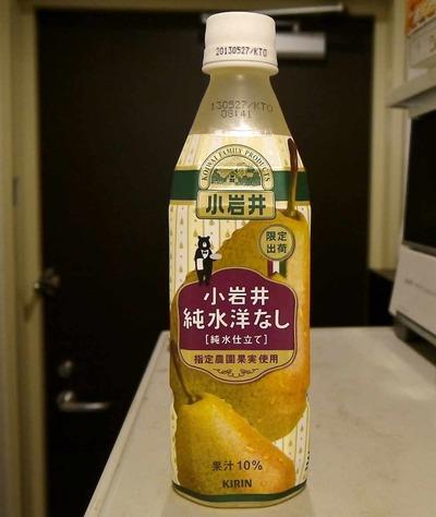 今日の飲み物 限定出荷の小岩井ブランドの「小岩井純水洋なし」を秋の半ばに飲む