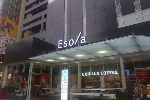 たまに行くならこんな店 池袋駅チカでサードウェーブ乃風を感じられる「GORILLA COFFEE エソラ池袋店」は、渋谷店よりも人の入りがパンパンど満席です