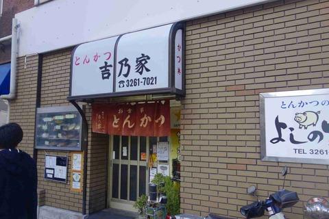 たまに行くならこんな店 とんかつ吉乃家で早口で「勝海舟」とオーダーすると出てきそうな気がするカツカレーを頂きました