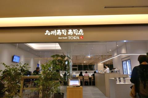 たまに行くならこんな店 二子玉川駅近くな「九州寿司 寿司虎」で、創作系各種寿司メニューを盛り盛り食す!