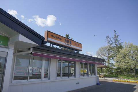 たまに行くならこんな店 東北自動車道の「鶴巣サービスエリア下り線」で、脂が乗って美味しな「金華さけ漬け丼」を食べてきました