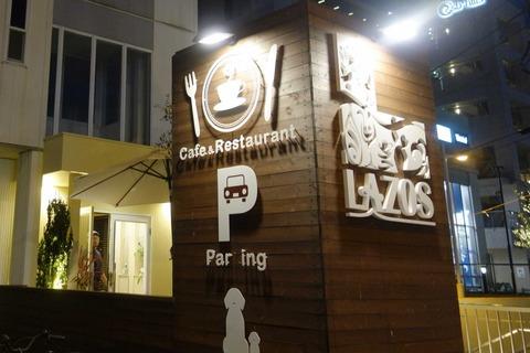 たまに行くならこんな店 サザンオールスターズのお膝元なサザンビーチちがさき前にある「LAZOS」は湘南乃風を浴びながら食事が出来るリア充感全開なオシャレカフェです