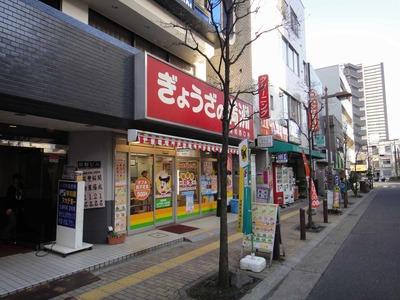 たまに行くならこんな店 ぎょうざの満洲北浦和店(今回は持ち帰り冷凍餃子)