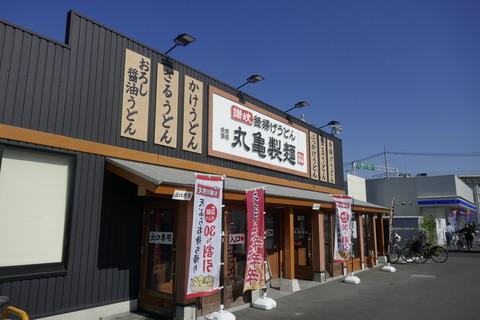 たまに行くならこんな店 つくばエクスプレス六町駅や青井駅に加えて首都高加平ICそばな「丸亀製麺 足立加平店」で、話題の「うま辛担々うどん」を食す!