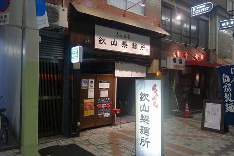 たまに行くならこんな店 香川県NO.1の人気ラーメン店「欽山製麺所」では、うどん県のうどんに負けない圧倒的な美味しさを感じられるラーメンが楽しめます