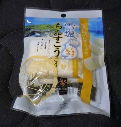今日のお持ち帰り 宮古島の塩(雪塩使用)を使用した雪塩ちんすこうにミルクの風味を加えた「雪塩ちんすこうミルクの風味」は通常版よりも濃く円やかな甘い味わいでした