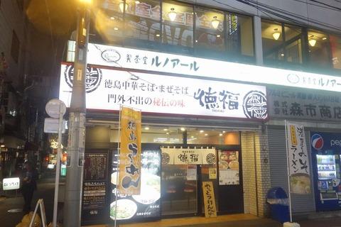 たまに行くならこんな店 甘い醤油と豚骨&鶏ガラスープがベースな徳島ラーメンを神田駅チカで楽しむなら「徳福 神田店」